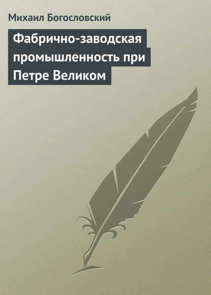 Фабрично заводская промышленность при Петре Великом