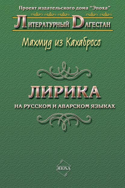 Фото - Махмуд из Кахабросо Лирика. На русском и аварском языках махмуд мурадов
