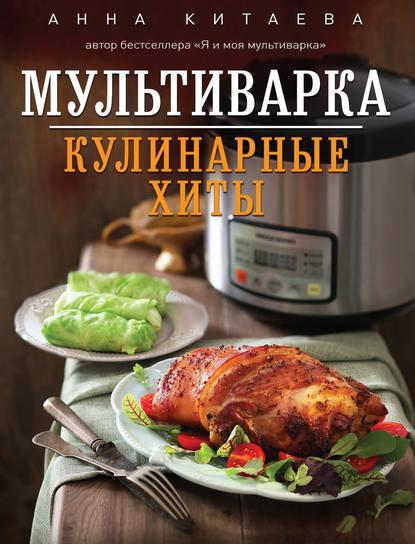 Анна Китаева Мультиварка. Кулинарные хиты