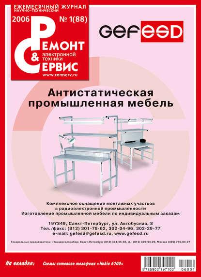 Группа авторов Ремонт и Сервис электронной техники №01/2006