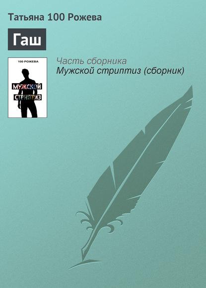 Татьяна 100 Рожева Гаш