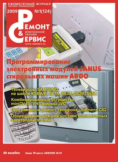 Группа авторов Ремонт и Сервис электронной техники №01/2009
