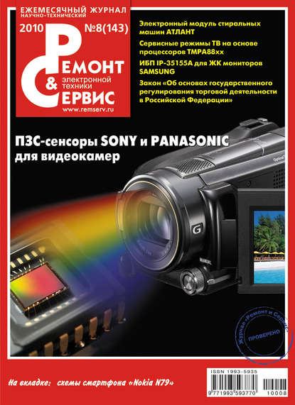 Группа авторов Ремонт и Сервис электронной техники №08/2010