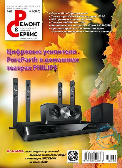 Группа авторов Ремонт и Сервис электронной техники №09/2013