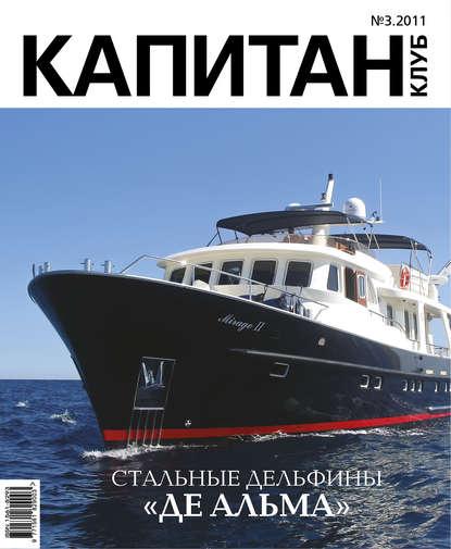 Капитан Клуб №03 (68) 2011