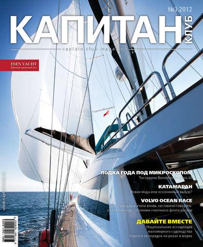 Капитан Клуб №03 (73) 2012