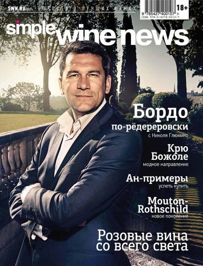 Коллектив авторов Розовые вина со всего света
