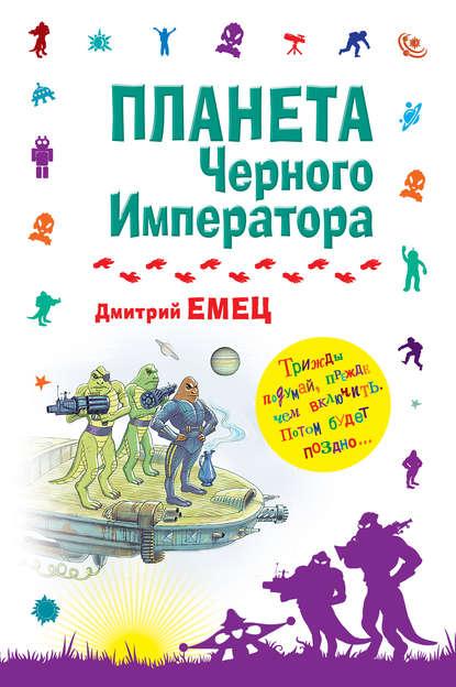 Дмитрий Емец Планета Черного Императора компьютер