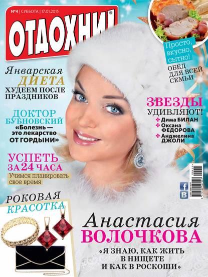 ИД «Бурда» Журнал «Отдохни!» №04/2015 отсутствует журнал отдохни 04 2018