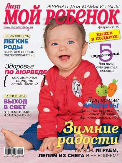 ИД «Бурда» Журнал «Лиза. Мой ребенок» №02/2015 ид бурда журнал лиза мой ребенок 10 2015