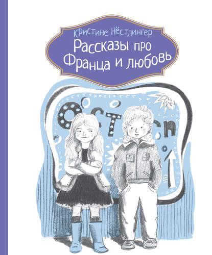 Кристине Нёстлингер Рассказы про Франца и любовь