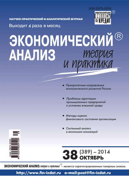 Группа авторов Экономический анализ: теория и практика № 38 (389) 2014 группа авторов экономический анализ теория и практика 47 398 2014