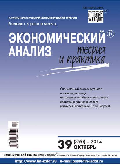 Группа авторов Экономический анализ: теория и практика № 39 (390) 2014 группа авторов экономический анализ теория и практика 47 398 2014