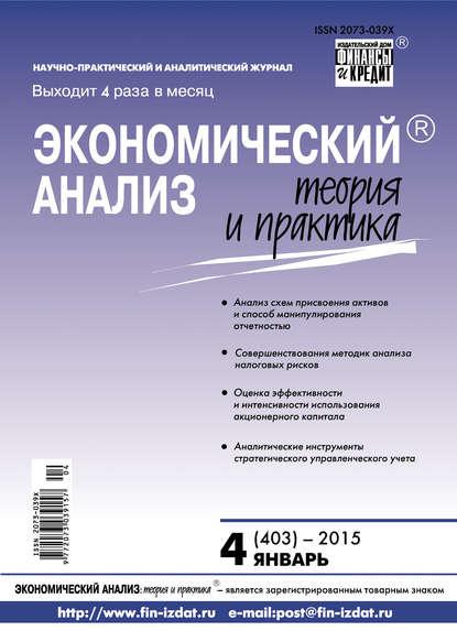 Группа авторов Экономический анализ: теория и практика № 4 (403) 2015 группа авторов экономический анализ теория и практика 9 408 2015