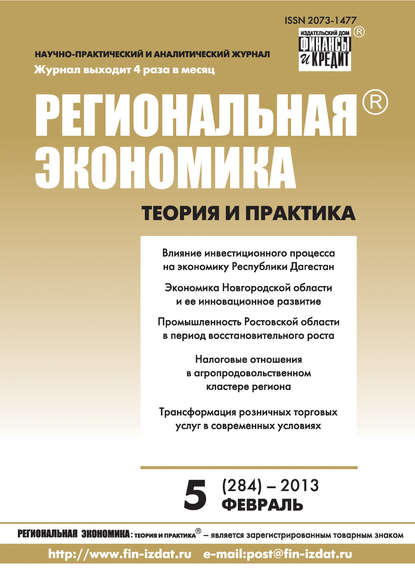 Группа авторов Региональная экономика: теория и практика № 5 (284) 2013 недорого