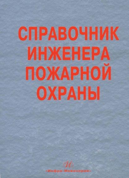 Коллектив авторов Справочник инженера пожарной охраны
