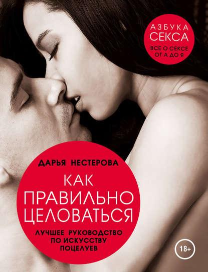 Дарья Нестерова Как правильно целоваться. Лучшее руководство по искусству поцелуев поцелуев мост