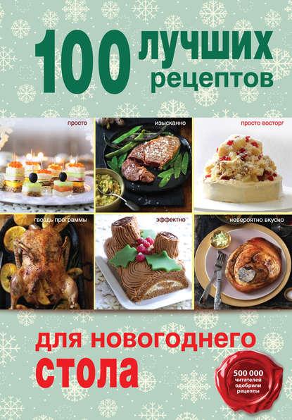 Группа авторов 100 лучших рецептов для новогоднего стола