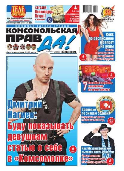 Комсомольская правда 52т-2014