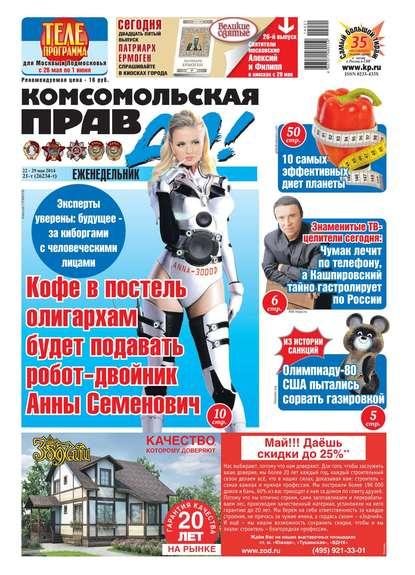 Комсомольская правда 21т-2014