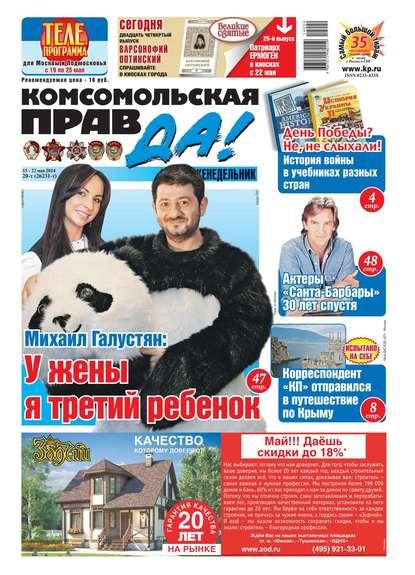Комсомольская правда 20т-2014