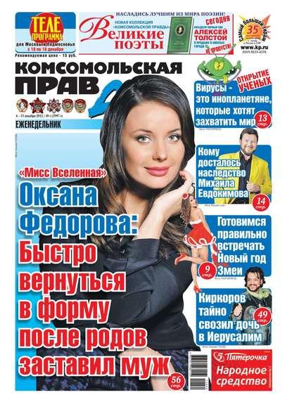 Комсомольская правда 49т-2012