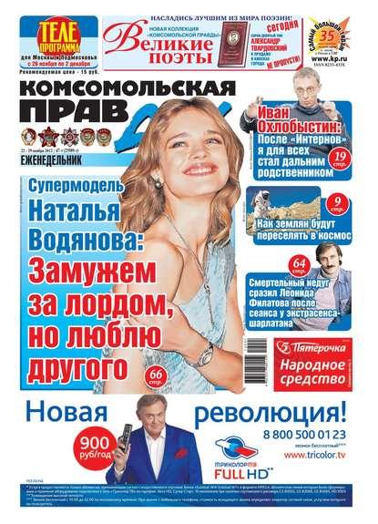 Комсомольская правда 47т-2012