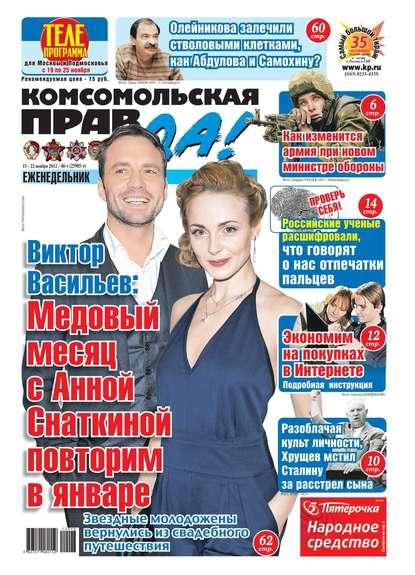 Комсомольская правда 46т-2012