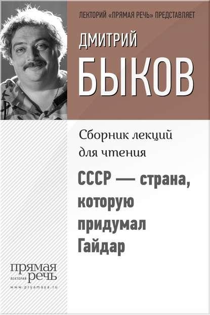 Фото - Дмитрий Быков СССР – страна, которую придумал Гайдар аркадий гайдар ребята обращение к тимуровцам киева и всей украины