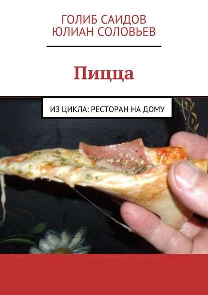 Голиб Саидов Пицца голиб саидов записки путешественника германия