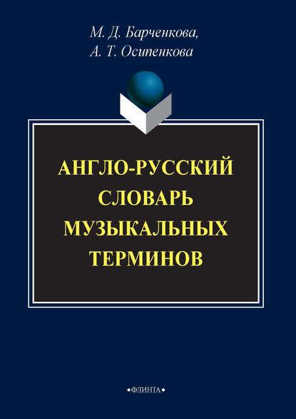 М. Д. Барченкова Англо-русский словарь музыкальных терминов англо русский словарь терминов высшего образования на примере высшего… м будыкина