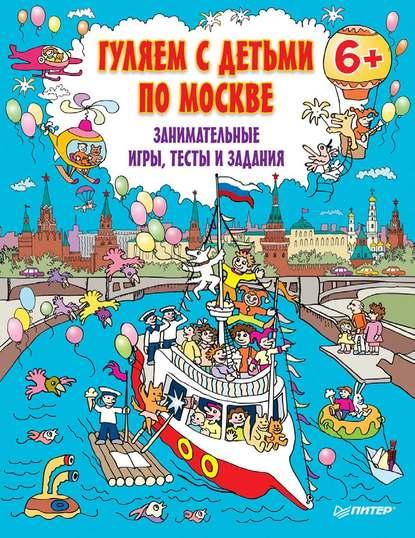 Группа авторов Гуляем с детьми по Москве. Занимательные игры, тесты и задания clever тесты и задания большое путешествие 100 вещей которые можно сделать в москве миронец е