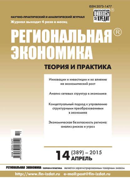 Региональная экономика: теория и практика № 14 (389) 2015 фото