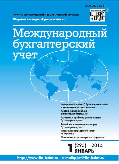 Группа авторов Международный бухгалтерский учет № 1 (295) 2014 о в мкртычев проблемы учета нелинейности в теории сейсмостойкости гипотезы и заблуждения