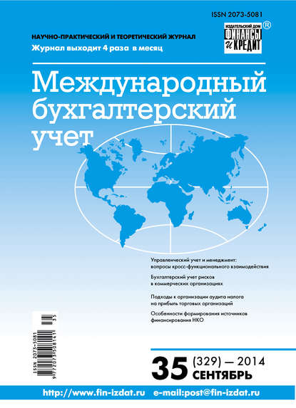 Группа авторов Международный бухгалтерский учет № 35 (329) 2014 группа авторов международный бухгалтерский учет 11 353 2015