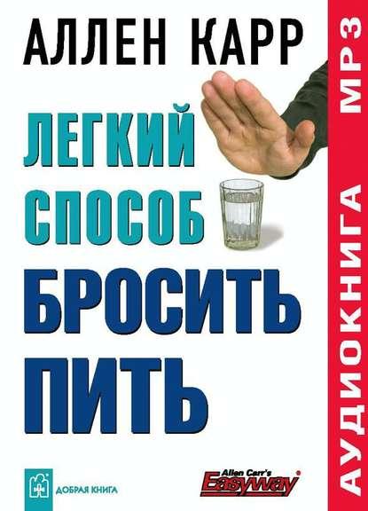 Аллен Карр Легкий способ бросить пить