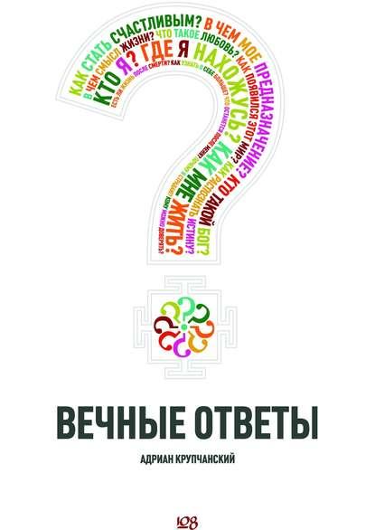 Фото - Адриан Крупчанский Вечные ответы соркин э может ли метафизика ответить на вечные вопросы