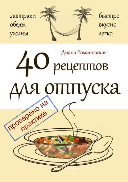 40 рецептов для отпуска фото