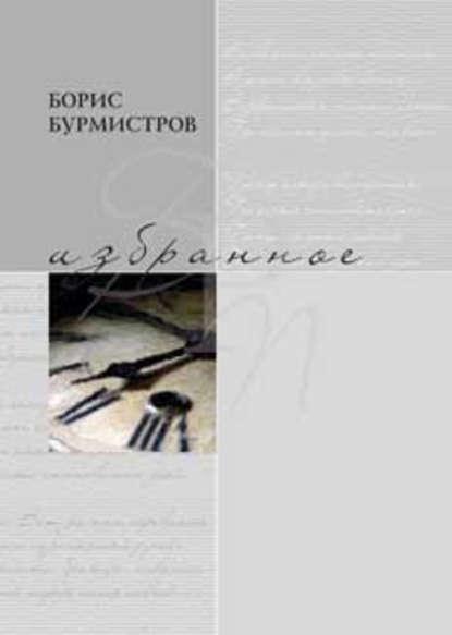 Фото - Борис Бурмистров Избранное роман евгеньевич орлов сборник стихов избранное