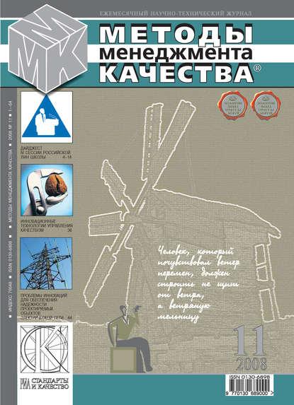 Группа авторов Методы менеджмента качества № 11 2008 группа авторов методы менеджмента качества 8 2008