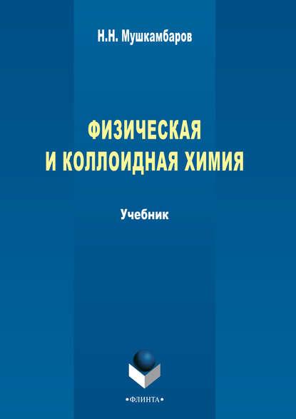 Н. Н. Мушкамбаров Физическая и коллоидная химия варавва н химия
