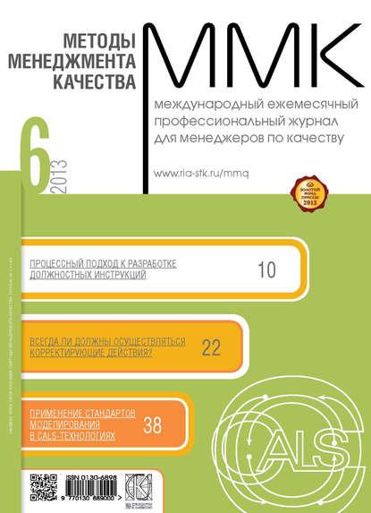 Фото - Группа авторов Методы менеджмента качества № 6 2013 группа авторов методы менеджмента качества 10 2013