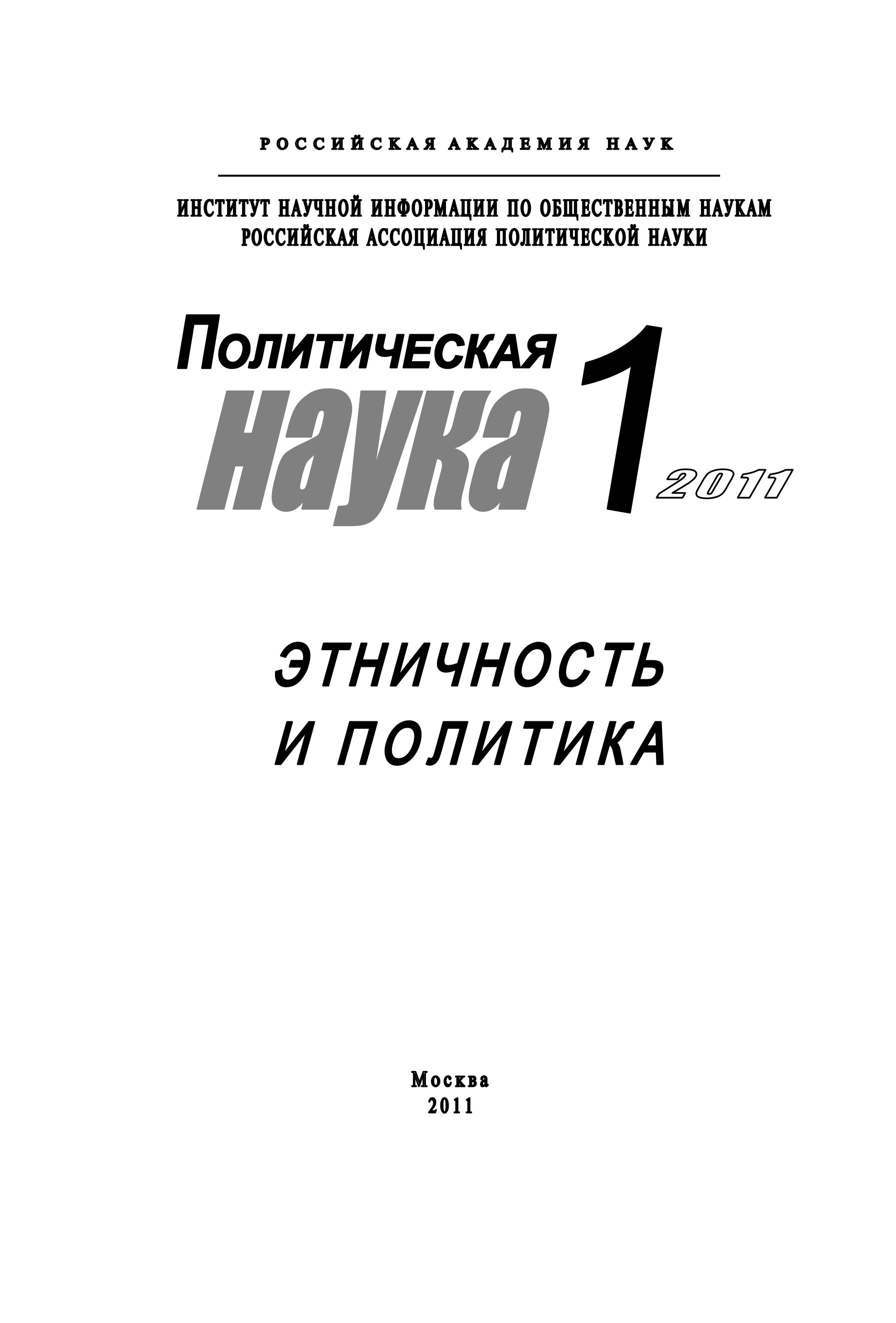 Политическая наука №1\/2011 г. Этничность и политика