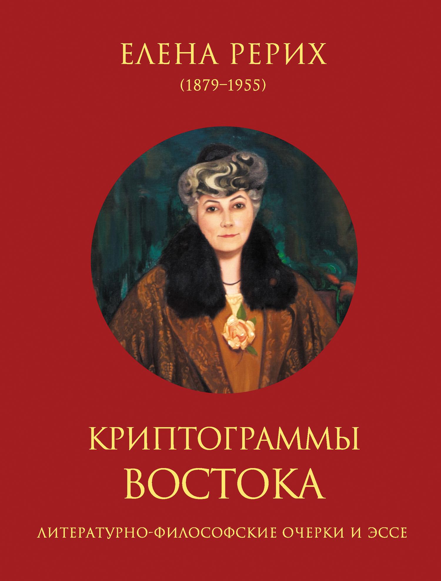 Криптограммы Востока (сборник)