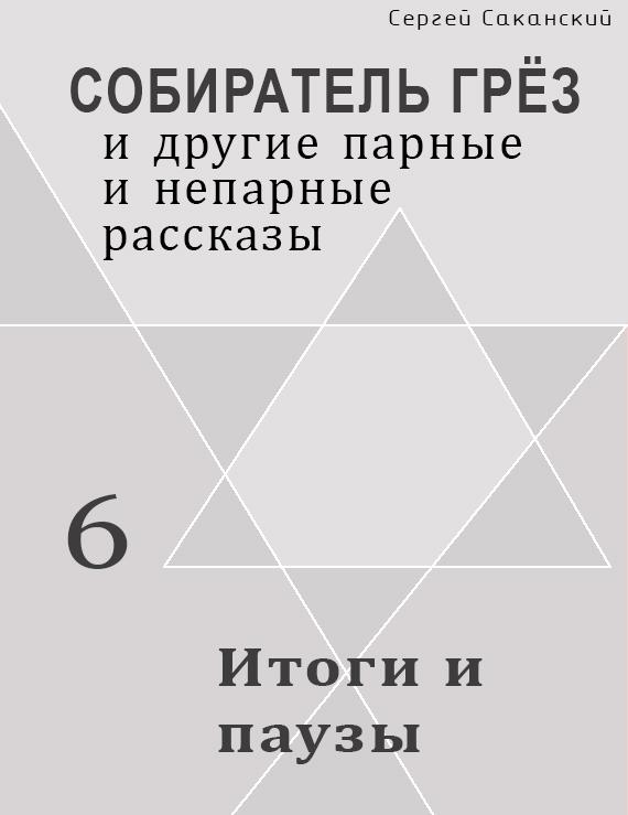 Итоги и паузы (сборник)