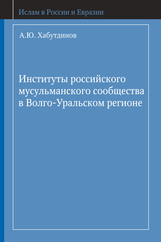 Институты российского мусульманского сообщества в Волго-Уральском регионе
