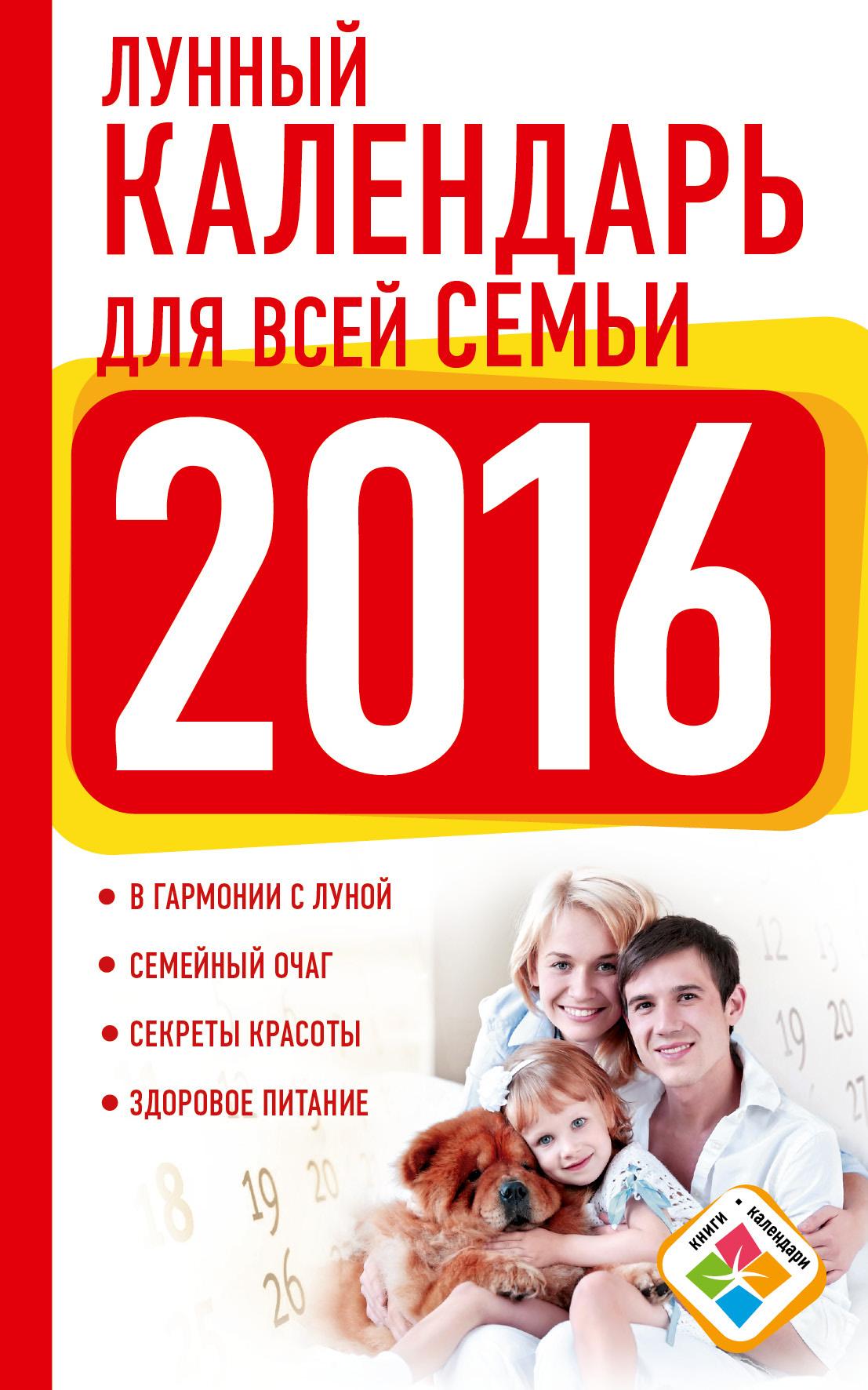 Лунный календарь для всей семьи. 2016 год