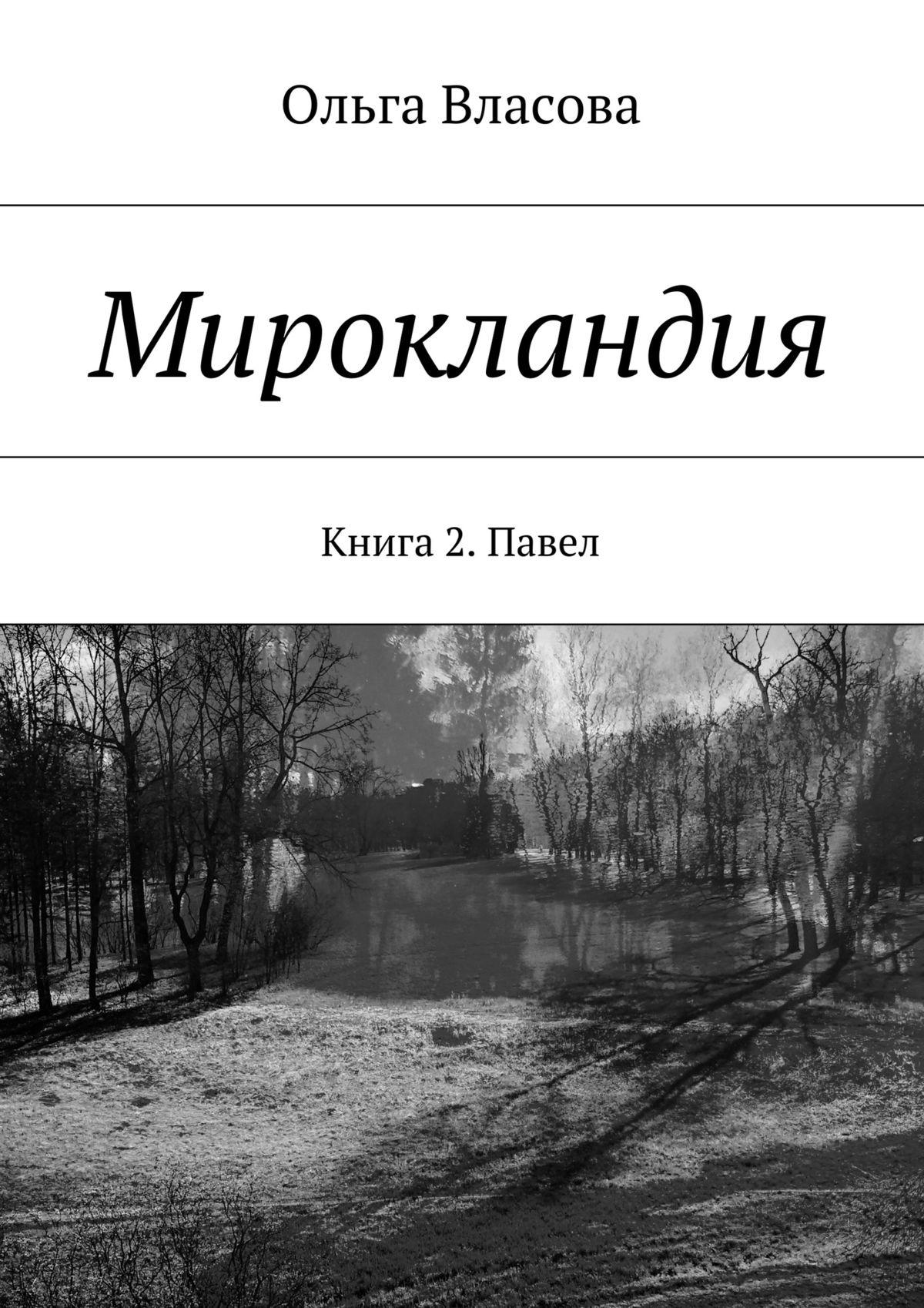 Мирокландия. Книга 2. Павел