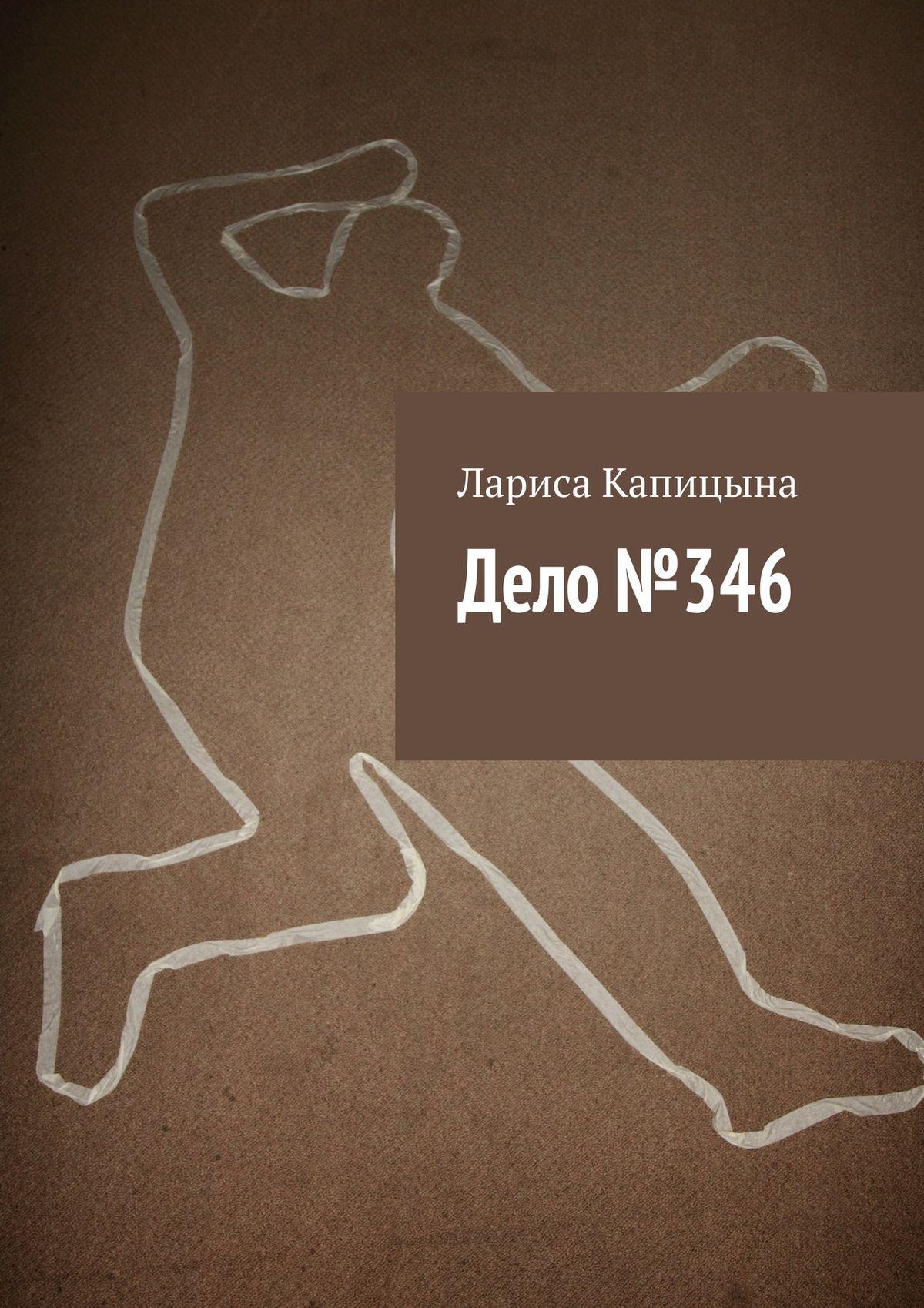Дело №346