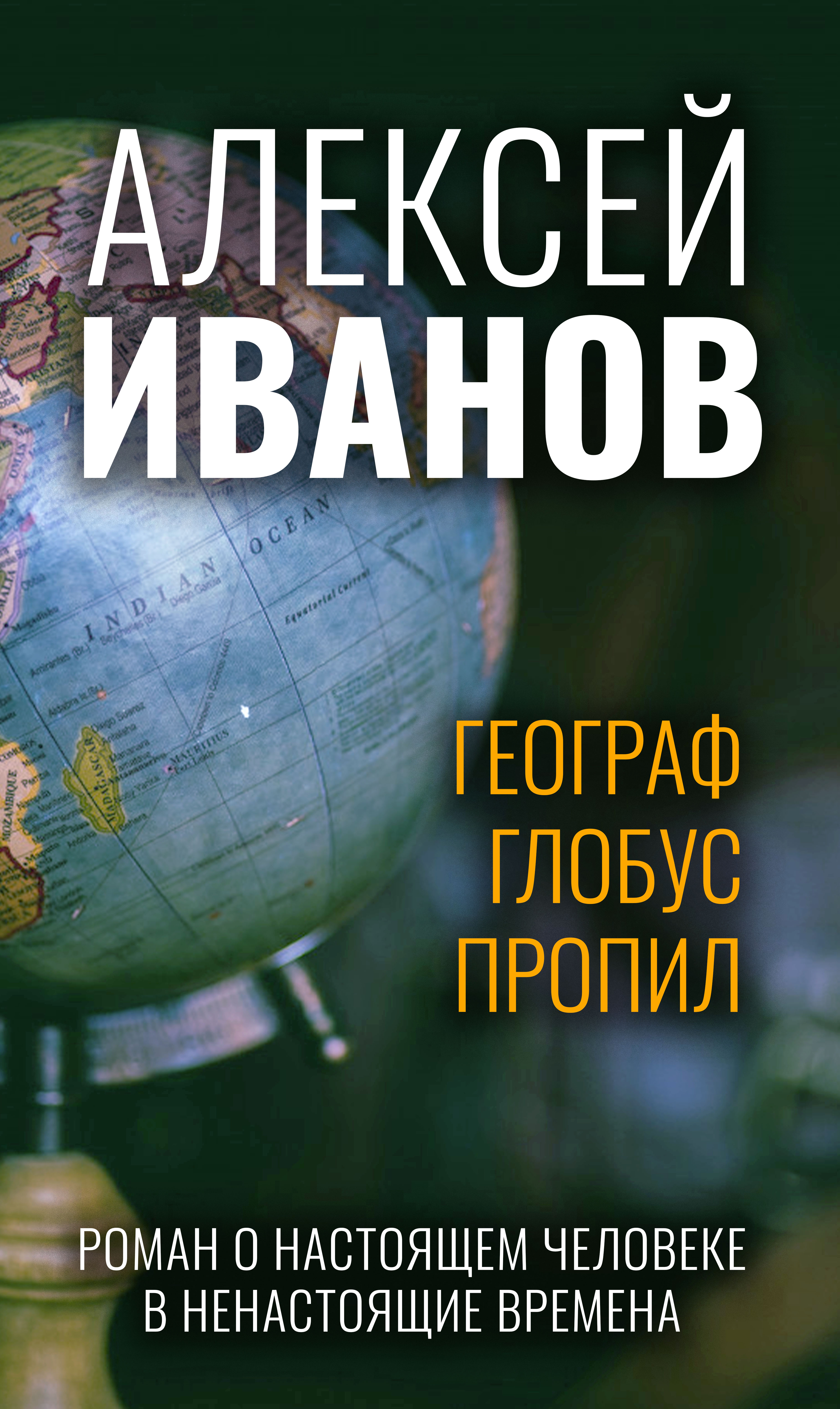 Географ глобус пропил